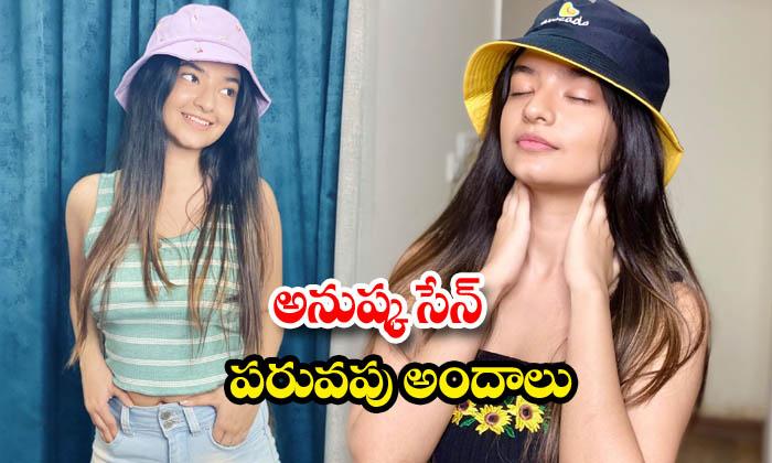 Bollywood beauty Anushka Sen glamorous images-అనుష్క సేన్ పరువపుఅందాలు
