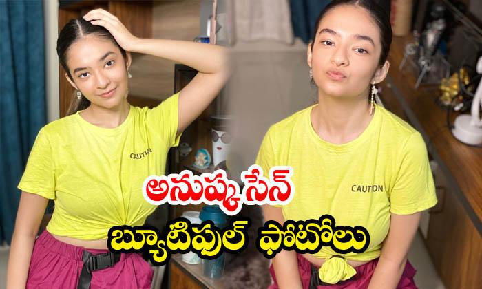 Bollywood glamorous young beauty anushka Sen pics- అనుష్క సేన్ బ్యూటిఫుల్ ఫొటోస్