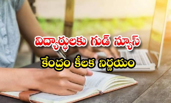 Central Govt New Scheme Distributing Free Laptops Students