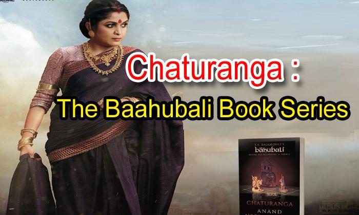 Chaturanga: The Bahubali Book Series
