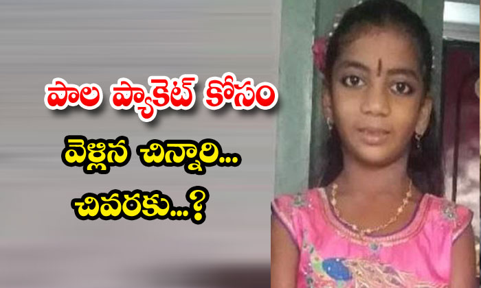 Child Girl Drainage Died
