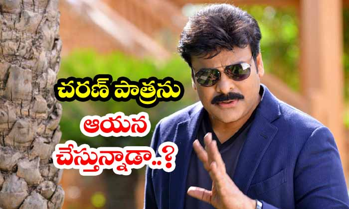 Chiranjeevi Doing Ram Charan Role In Acharya