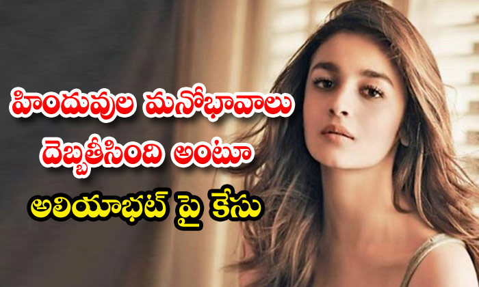 Complaint Filed Against Alia And Mahesh Bhatt For Hurting Hindu Sentiments