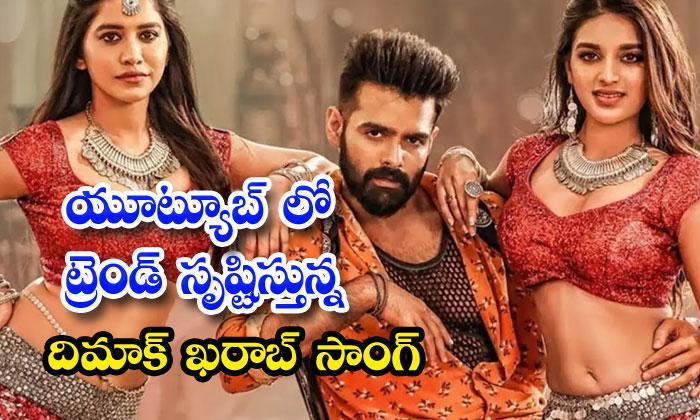Hero Ram Ismart Shankar Song Trend In Youtube
