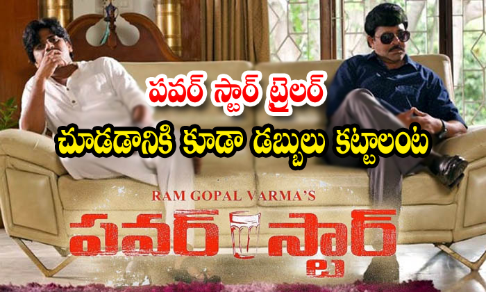 Director Ram Gopal Varma Is Is Asking Money Pay For Watching Power Star Movie Trailer