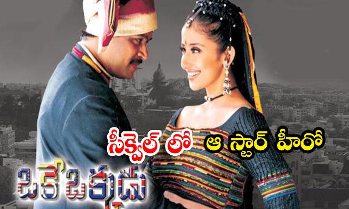 Star Hero Vijay Oke Okkadu Sequel