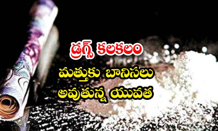 Drugs Mafia In Bhimavaram