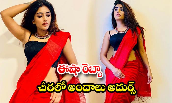 Eesha Rebba looks stunning in her red saree images-ఈషా రెబ్బా చీరలోఅందాలుఅదుర్స్