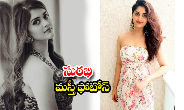 Glamorous images of actress surbhi Puranik- సురభి మస్తీ ఫొటోస్