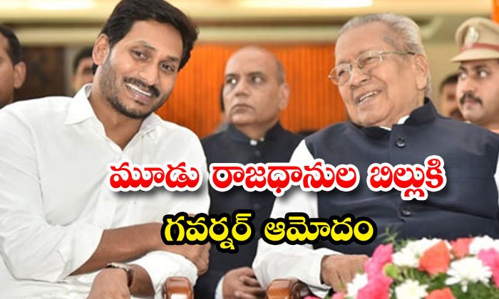 Governor Approved Decentralization Of Ap 3 Capitals Bill
