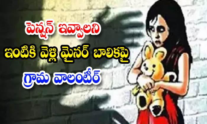 Grama Volunteer Rape Attempt On Minor Girl In Chittoor