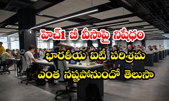 హెచ్ 1 బీ వీసాపై నిషేధం: భారతీయ ఐటీ పరిశ్రమ ఎంత నష్టపోనుందో తెలుసా..?