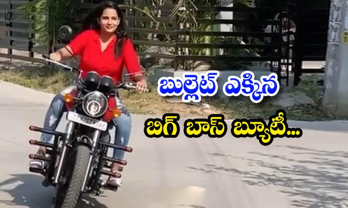 Bigg Boss Fame Himaja Riding Royal Enfield Bike Video Viral