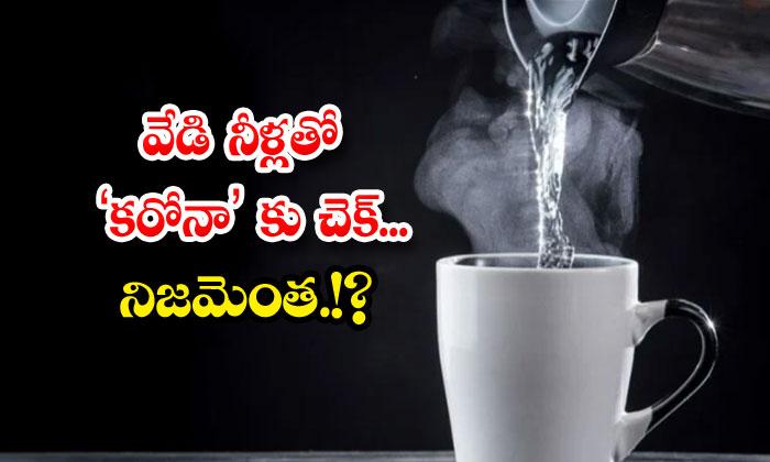 TeluguStop.com - Hot Water Corona Virus Home Remedy