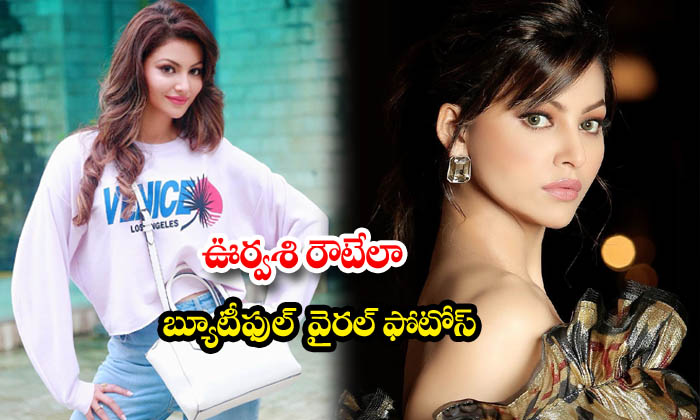 Hot and romantic actress urvashi rautela ravishing pictures-ఊర్వశి రౌటేలా బ్యూటీఫుల్ వైరల్ ఫొటోస్