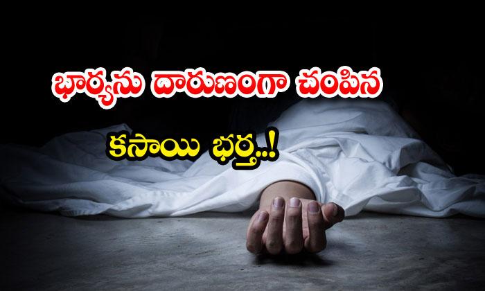 TeluguStop.com - Butchers Husband Brutally Kills Wife