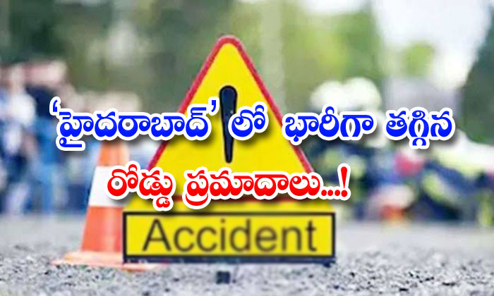 Hyderabad Accidents Reduced
