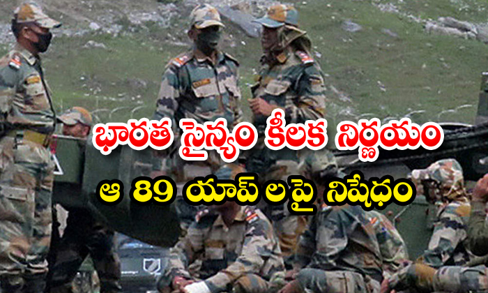Indian Army Soldiers To Delete Account