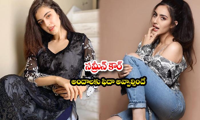 Indian model samreen kaur glamorous pics-సమ్రీన్కౌర్ అందాలకు ఫిదా అవ్వాల్సిందే