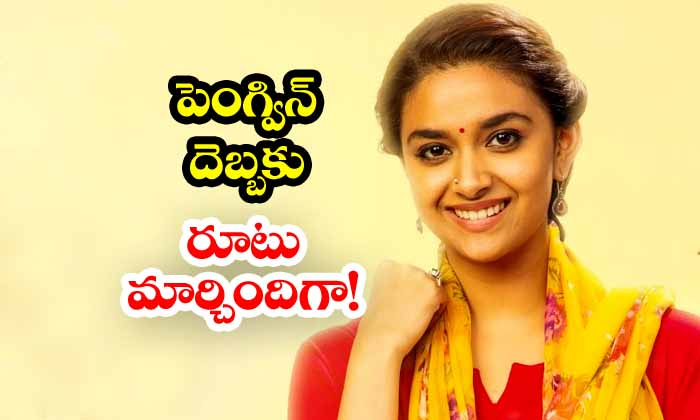 Keerthy Suresh Miss India No For Ott Release