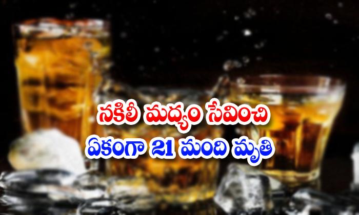 Liquor Corona Effect Captain Amarinder Singh