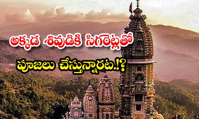 TeluguStop.com - Lord Shiva Cigarettes Himachal Pradesh Temple
