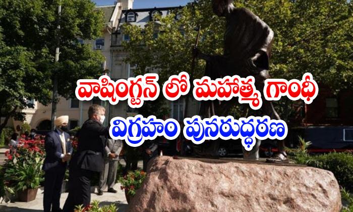 Mahatma Gandhi Statue Us Washington