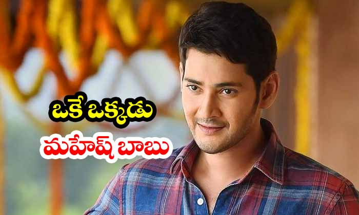 Mahesh Babu Only One From South To Reach 10m In Twitter