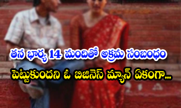 Married Man 100 Crore Defamation Women Extramarital Affair