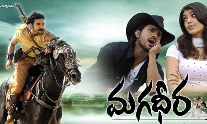 మగధీర జ్ఞాపకాలు గుర్తు చేసుకున్న రామ్ చరణ్-Movie-Telugu Tollywood Photo Image