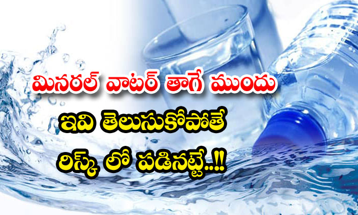 What Are The Side Effects Of Drinking Mineral Water