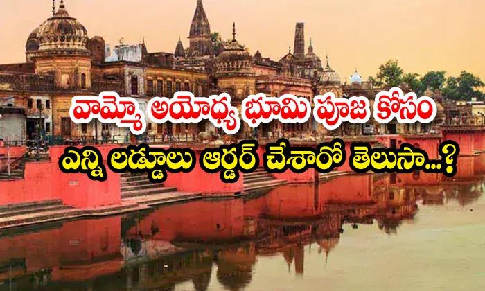 More Than One Lakh Laddoos Ayodhya Bhumi Pooja
