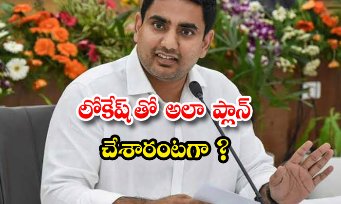 Nara Lokesh District Tour Tdp Leaders
