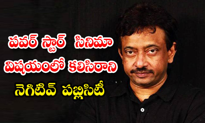 Power Star Movie Not Buzzing With Rgv Strategy