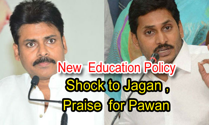 TeluguStop.com - New Education Policy: Shock To Jagan, Praise For Pawan