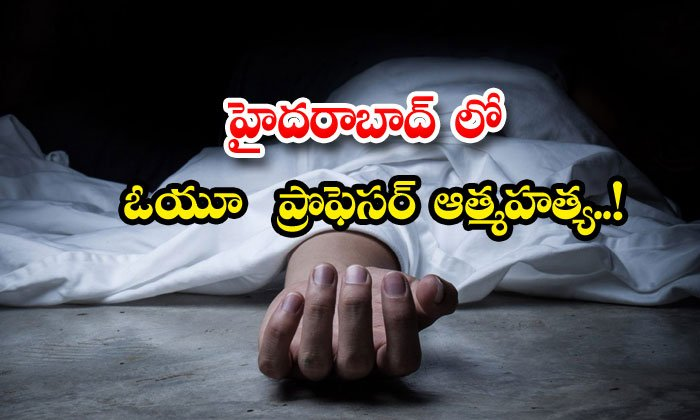 TeluguStop.com - Ou Professor Commits Suicide In Hyderabad