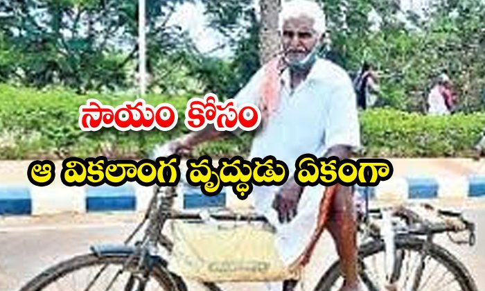 Handicapped Person Travelled 70kms Cycle