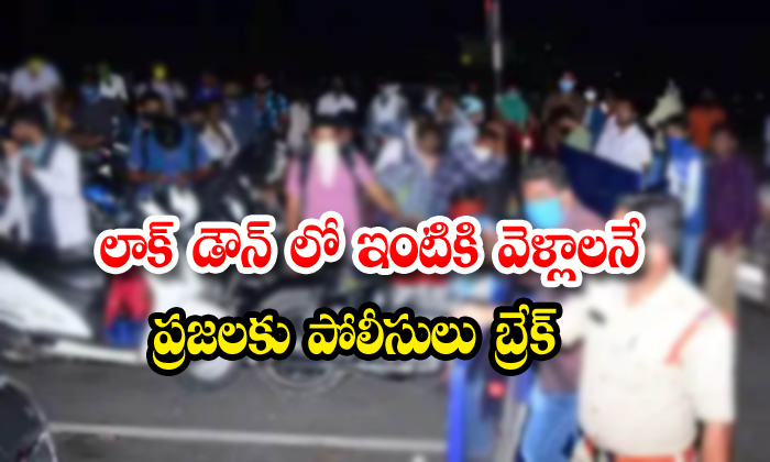 Smart People Check Post E Pass Andhra Pradesh