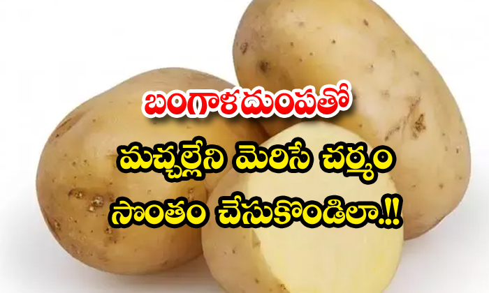 Benefits Of Potato Face Pack