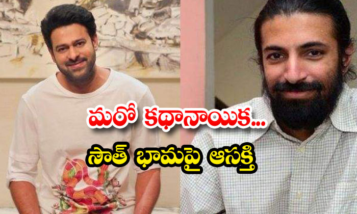 Second Heroine Role Very Important In Prabhas New Movie