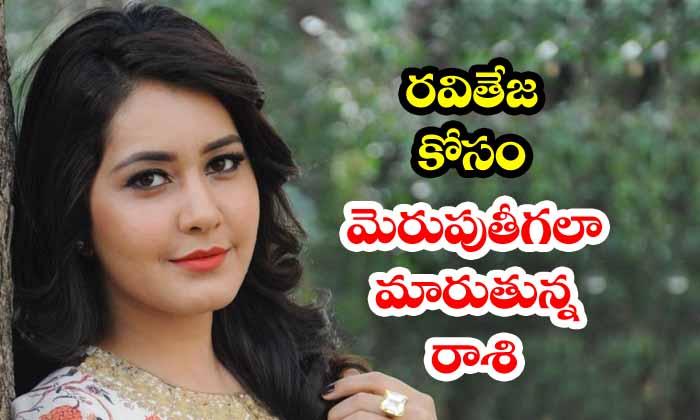 Raashi Khanna Item Song In Raviteja Movie