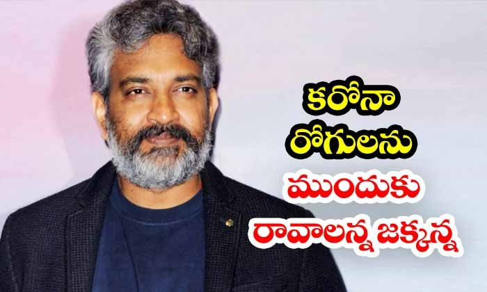 Rajamouli Appeal To Covid 19 Survivors
