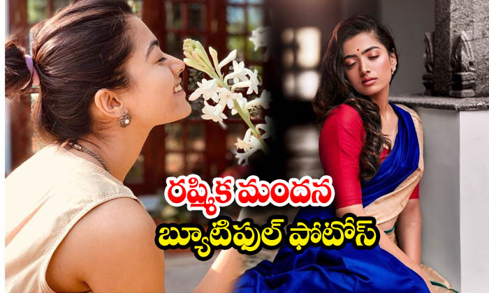 Rashmika Mandanna latest HD photos-రష్మిక మందన బ్యూటిఫుల్ ఫొటోస్