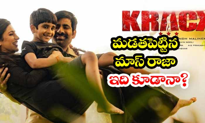 Raviteja Krack Movie To Release In Ott