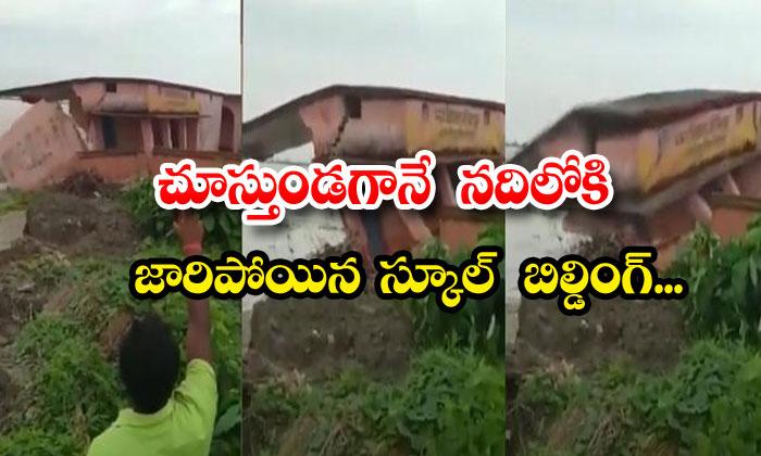 School Building Collapses Bihar Floods