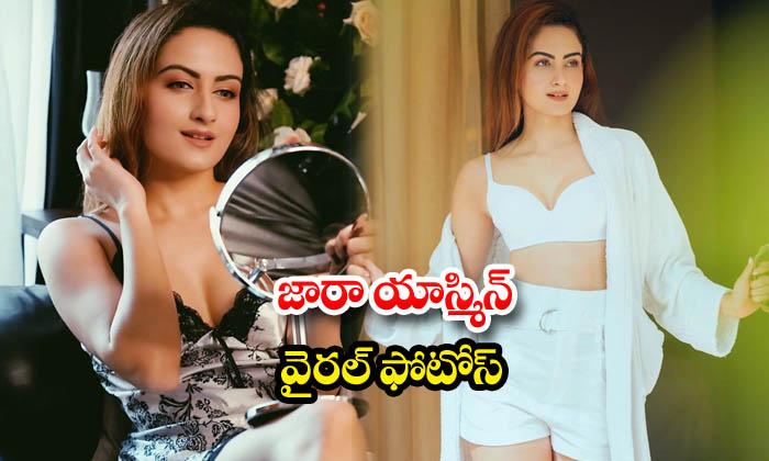 Sizzling actress zaara yesmin latest images -జారా యాస్మిన్ వైరల్ ఫొటోస్