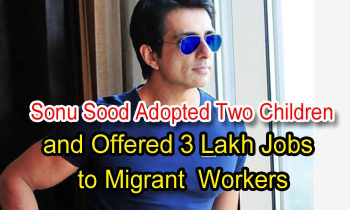 Sonu Sood Adopted Two Children And Offered 3 Lakh Jobs To Migrant Workers