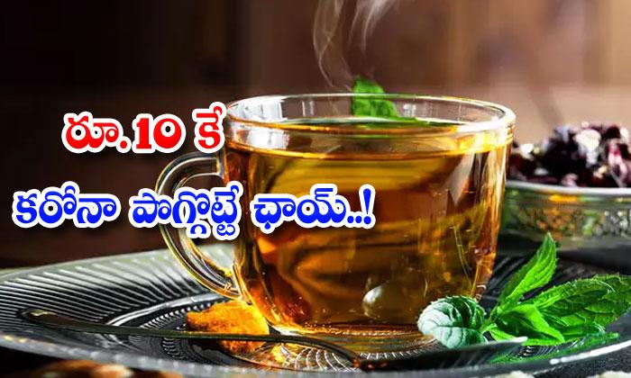 TeluguStop.com - Special Corona Tea Hanamkonda