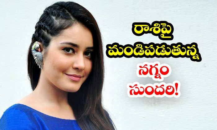 Sri Rapaka Deeply Hurt With Raashi Khanna