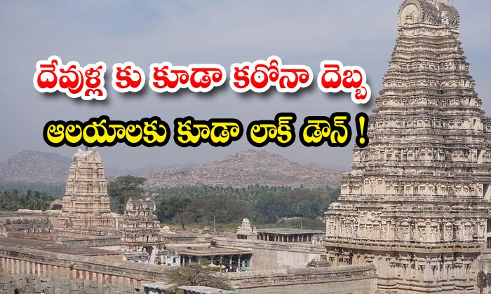 Srisailam Temple Close For One Week Because Of Covid 19 Pandemic